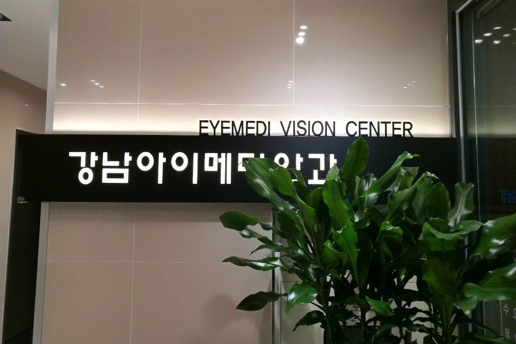 Lasek in Korea at Eyemedi Centre