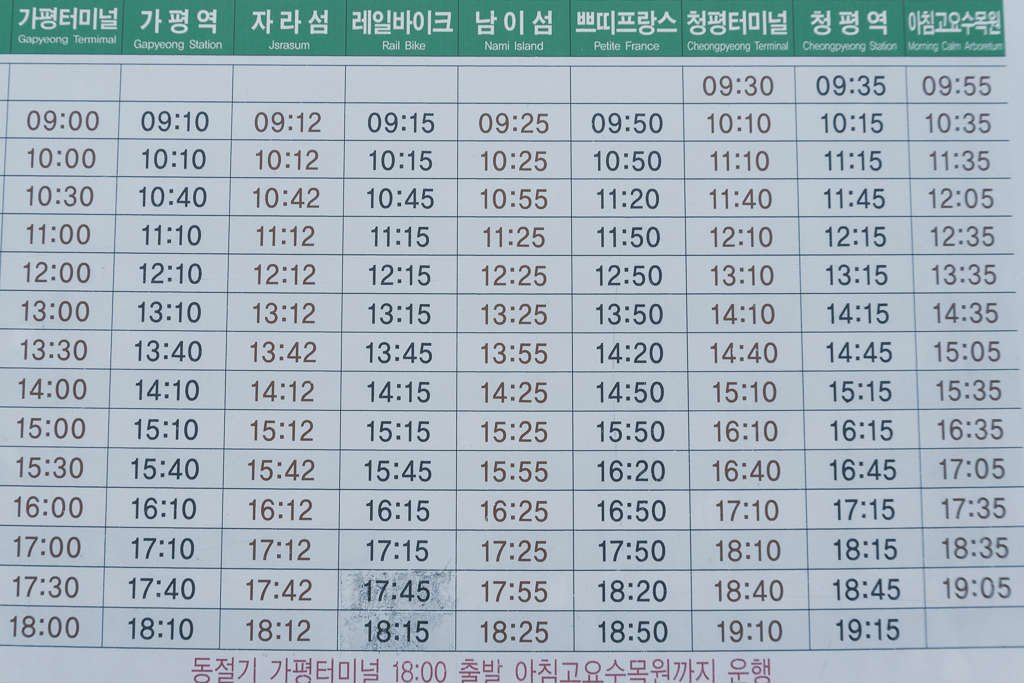 Gapyeong City Tour Bus schedule